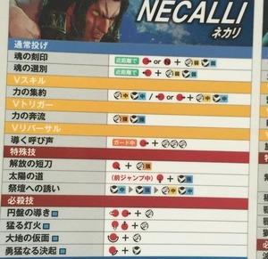 necalli-tgs2015