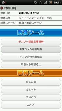 umesuri0614