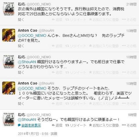nemo-wannna-going-korea0107