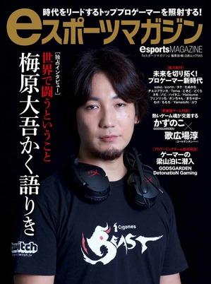 e-sportsmagazine