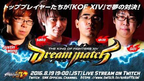 kof14dreammatch
