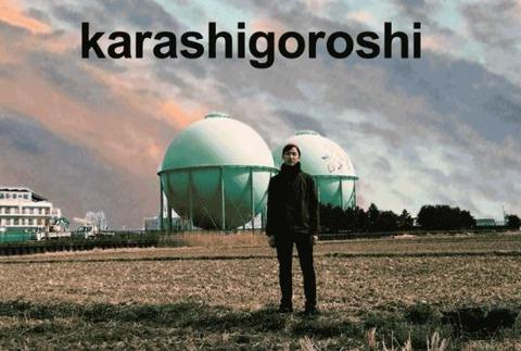 karashigoroshi1stalbum
