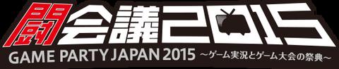 tokaigi2015