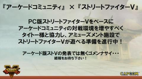 SFV-arcade-based-PCversion