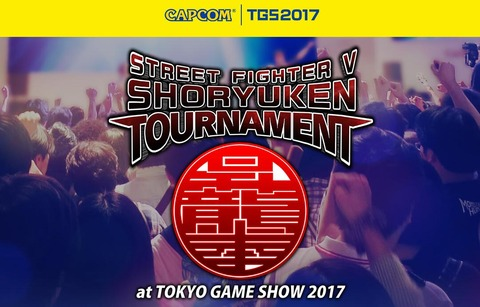 shoryuken-tournament2017