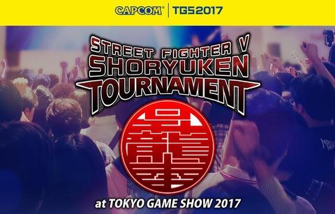 shoryuken-tournament2017