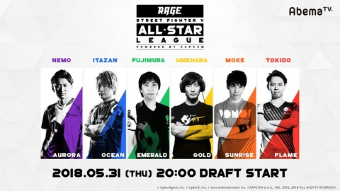 rage-sfv-allstar-league