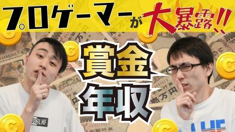 esports-earning-japan2020