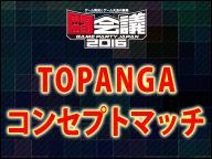 topanga-concept201601