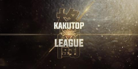 kakutop5