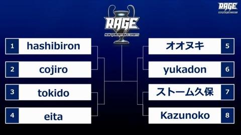 rage-grand-final-kaiken09