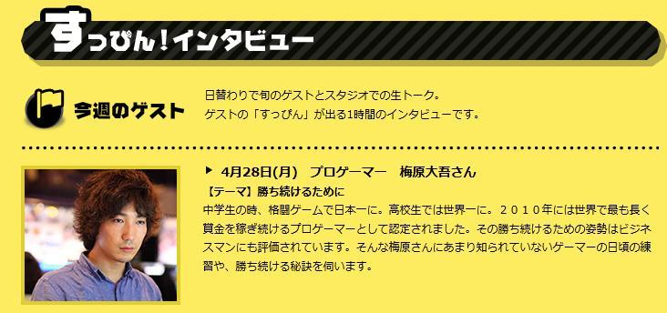daigo-umehara-nhk-debut0428