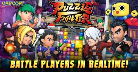 puzzlefighter