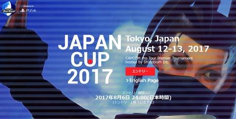 japancup2017