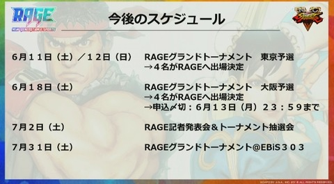 RAGE-Grand-Schedule2016summer