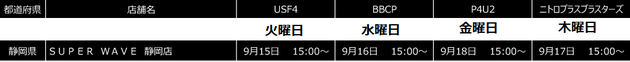 sizuoka-tousin-heijitu2015
