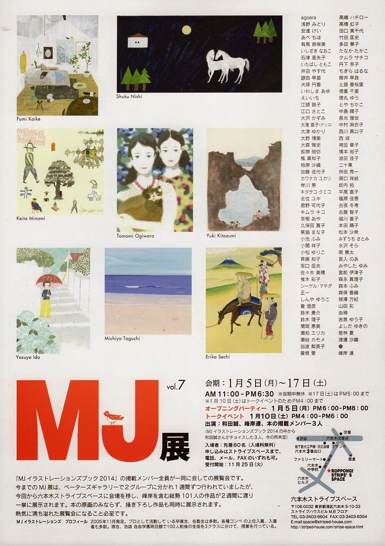 MJ2015-1Exhibition