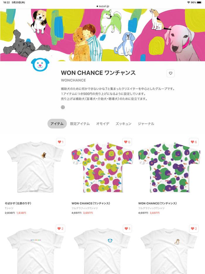 web_suzuri