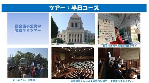 ブログ_国会議事堂