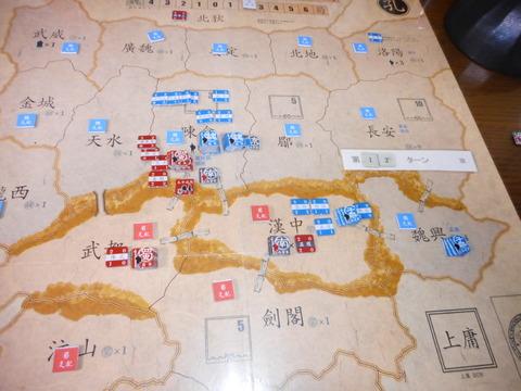 T12 珍倉と漢中の戦い