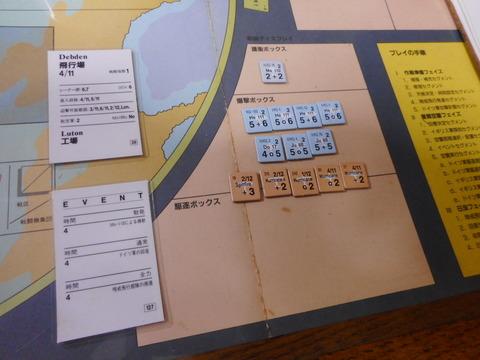 8.29 全力攻撃の初回に、哨戒機帰還
