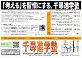 平成24年6月三重県桑名市の千尋進学塾広告