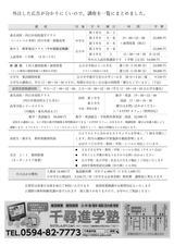 29年2月自作の広告三重県桑名市の千尋進学塾