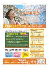 三重県桑名市の千尋進学塾 平成26年春の広告表