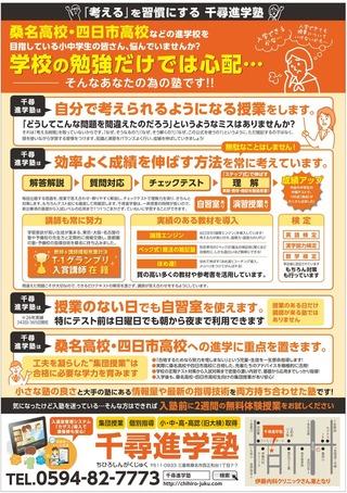 三重県桑名市の千尋進学塾27年度夏期講習