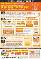 平成28年3月千尋進学塾新聞折込広告表
