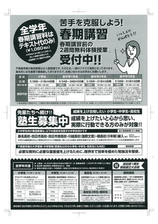 千尋進学塾平成27年春の広告裏