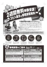 三重県桑名市の千尋進学塾 平成26年春の広告裏