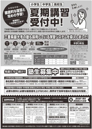 三重県桑名市の千尋進学塾27年度夏期講習詳細