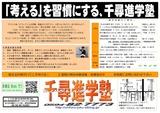 平成25年度三重県桑名市の千尋進学塾新春広告裏