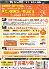 千尋進学塾平成26年度秋の新聞折り込み広告1