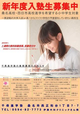 TEL0594-82-7773chihirojuku千尋進学塾春期講習
