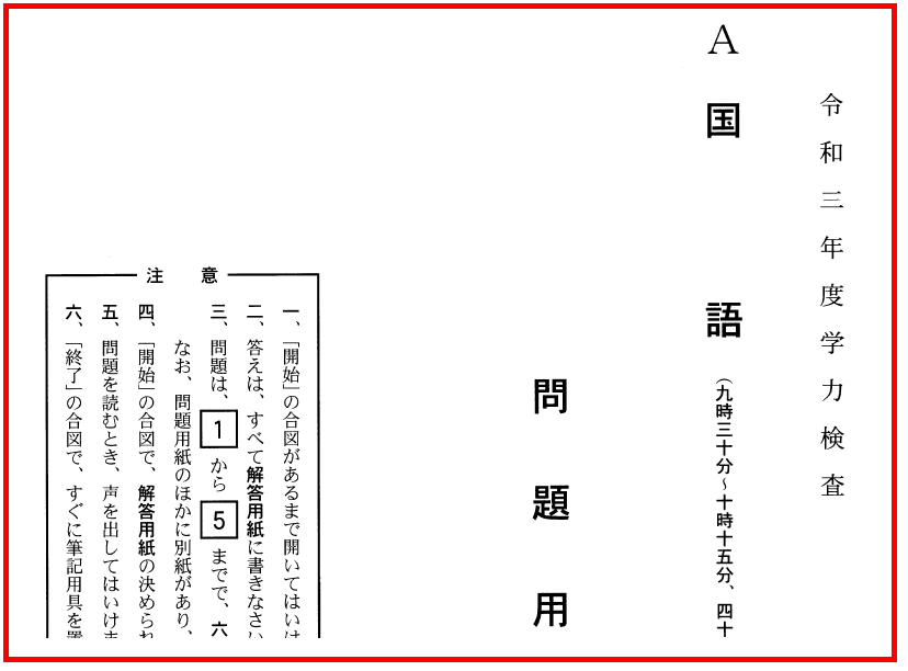 三重県|高等学校入学者選抜:入学者選抜 問題・採点基準・解答用紙 ...