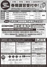 平成28年3月千尋進学塾新聞折込広告裏