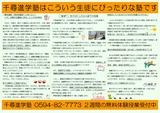 平成24年6月三重県桑名市の千尋進学塾広告2
