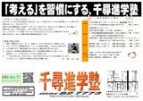 千尋進学塾24年4月広告1