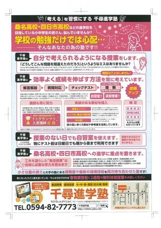 千尋進学塾平成27年春の広告表