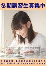 平成24年度冬期講習広告表面画像 三重県桑名市の千尋進学塾