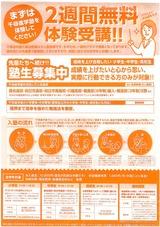 千尋進学塾平成26年度秋の新聞折り込み広告2