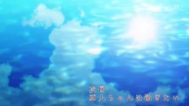 亜人ちゃんは語りたい 11話 感想 画像25