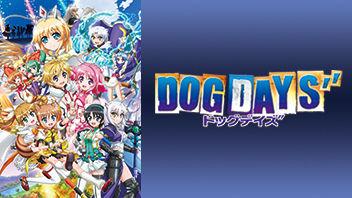 DOG DAYS″ 画像