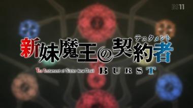 新妹魔王の契約者BURST 7話 感想 画像1