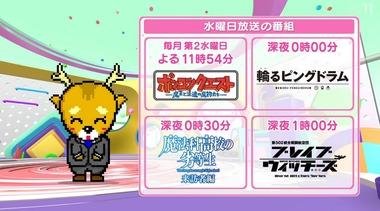 2021年秋BS深夜アニメ 画像7