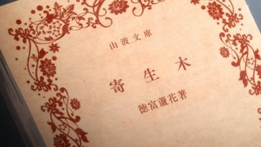 櫻子さんの足下には死体が埋まっている 7話 感想 画像16
