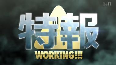 WORKING!!! 13話  感想 画像12