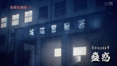 影鰐-KAGEWANI- 9話 感想 画像0